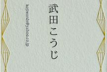 名刺(装飾・模様)