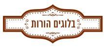 בלוגים ישראלים בנושאי הורות / בלוגים של אמהות, אבות, בלוגים אישיים, בלוגים של הפעלות ילדים, כל מה שקשור לעולם ההורות