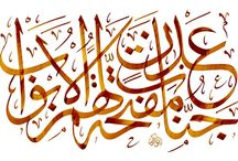 Calligraphy / by Lamis Jarrar