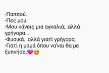 αγαπη = ζωη