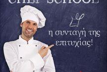 Τομέας Επισιτισμού / «Μια Ελλάδα… φως», θάλασσα και γαστριμαργικές απολαύσεις της πλούσιας ελληνικής κουζίνας συνθέτουν το τρίπτυχο του δημοφιλούς πόλου έλξης που αποτελεί η χώρα μας για χιλιάδες επισκέπτες παγκοσμίως! Αυτό το γεγονός δημιουργεί αυξημένη ζήτηση για τα επαγγέλματα που σχετίζονται με τον κλάδο του Επισιτισμού, και όσοι κατέχουν την τέχνη της γαστρονομίας γίνονται περιζήτητοι στην αγορά εργασίας.