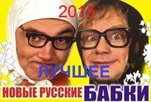 Русские бабки и не только...