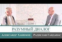Хакимов и Гандапас!