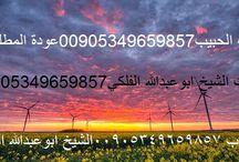 الشيخ ابوعبدالله الفلكي 00905349659857جلب الحبيب