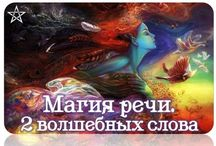 Эзотерика, Психология, Разное.