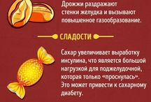 Еда и здоровье