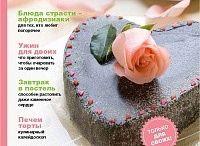 Журналы. Кулинария