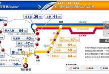 京成電鐵相關