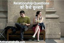 How To Solve All Relationship Questions?