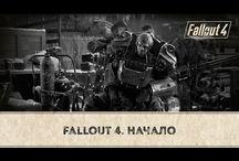 Fallout 4 / Полное прохождение основной сюжетной линии Fallout 4 с Эфемером в главной роле.