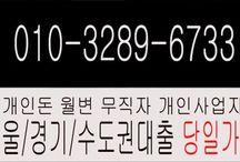 서울/강남일수 월변 o I o - 3 2 8 9 - 6 7 3 3 수도권일수
