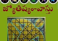 Astrology In / We provide the best online astrology services in India. We specialize in Astrology in Telugu. Our Online Astrlogy in Telugu provides accurate and detailed horoscope of people. The expert astrologers chart out the Kundli of individuals with highly accurate reading of planetary positions.