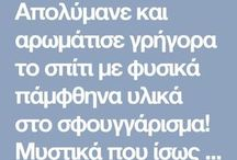 ΑΡΩΜΑΤΙΚΆ