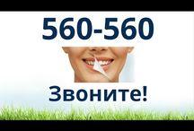 Стоматология Оренбург / Вы ищете лучшую стоматологию в Оренбурге? Наша система поиска поможет Вам найти лучшую для Вас стоматологию и близко к дому.