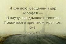 Цитаты/ quotes / Цитаты великих о сне