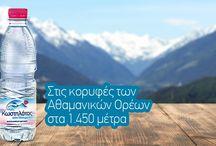 "Kostilata Water Story / Ποιο είναι το Νερό ""Πηγές Κωστηλάτας στην Ήπειρο"""