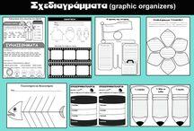 σχεδιαγράμματα graphic organizers