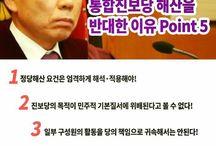 통합진보당의 내란음모와 정당해산이 말이 안되는 이! 유!
