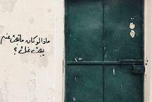 Citations en arabe