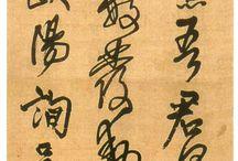 041 Wang Duo:王鐸(1592-1652)