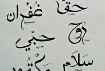 Calligraphy ♥️