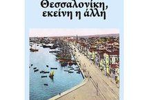 Θεσσαλονίκη, εκείνη η άλλη / Ένα βιβλίο για τους νοσταλγούς της παλιάς Θεσσαλονίκης