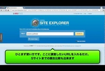 20.SEOmoz関連記事 / 【WEB戦略】SEOmozに関する記事です http://www.7korobi8oki.com http://www.7korobi8oki.com/contents-marketing/
