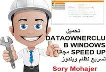 تحميل DATAOWNERCLUB WINDOWS SPEED UP مجانا تسريع نظام ويندوزhttp://alsaker86.blogspot.com/2018/03/download-dataownerclub-windows-speed-up-free.html