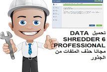 تحميل DATA SHREDDER 6 PROFESSIONAL مجانا حذف الملفات من الجذورhttp://alsaker86.blogspot.com/2018/03/download-data-shredder-6-professional-free.html