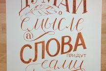 каллиграфия и леттеринг примеры