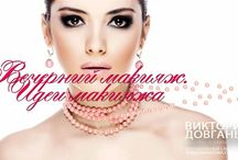 """Макияж / Лицо - это Ваша визитная карточка. А макияж отражает Ваше отношение к моде и представление о себе. Когда макияж соответствует внутреннему """"Я"""" и настроению женщины, он делает ее привлекательнее: она хорошо выглядит и прекрасно себя чувствует."""