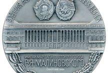 Ордена Медали и Памятные Знаки СССР