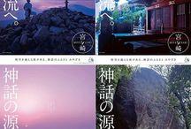 Miyazaki prefecture / 宮崎を知る。 宮崎の好い物を集める。