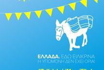 #ToKalokairiMeneiEllada / Αυτές τις ώρες ή το παίρνεις κατάκαρδα και απελπίζεσαι ή το ρίχνεις στη δημιουργία και στην πλάκα. Η Ελλάδα είναι ένας υπέροχος τόπος, ας στρωθούμε στη δουλειά για ένα καλύτερο αύριο!
