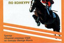 Конный спорт / Доска о конном спорте и как ему  научиться.