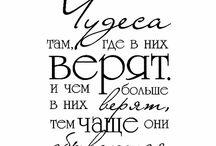 """""""искусство слов"""""""
