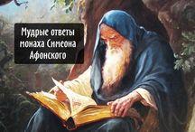 Мудрые изречения святых