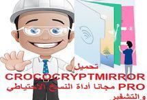 تحميل CROCOCRYPTMIRROR PRO مجانا أداة النسخ الاحتياطي والتشفيرhttp://alsaker86.blogspot.com/2018/02/download-crococryptmirror-pro-free.html