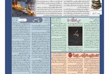 تحاریر / Tahareer,Magazine, Newspapers, published