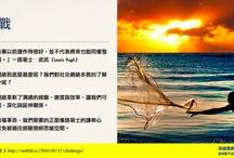OneSlide 精華篇|漁翁撒網@真証傳播 / 「漁翁撒網@真証傳播」基督教新媒體專欄(http://netfish.cc)精華篇 / by 基督教新媒體運動