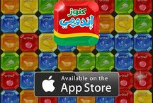 Indomie Dash / App Store الأن، إلعب و تحدى أصحابك على  | Play and challenge your friends… get it from App Store
