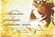 """Открытки с моими размышлениями / Эти открытки являются частью служения """"Жизнь в Полноте"""" (Esther): Многоцветные краски Божьей Любви, приготовлены для каждого. Для писем: gadassait@gmail.com"""