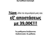 ONLINE SEMINARS ΚΟΜΜΩΤΙΚΗΣ
