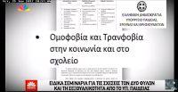 Αφαιρούν ύλη απο την Ελληνική ιστορία, και στην θέση τους βάζουν τα σχέδια της νέας τάξης