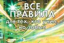 Orosz nyelvtan