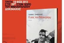 Εκδηλώσεις...What is happening at bookstore