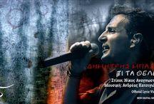 New promo song... Δημήτρης Μπάσης - Τι Τα Θέλεις (Official Lyric Video)