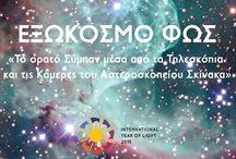 Εκδηλώσεις 19/10 στην Αθήνα