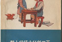 Picture books, 1950s / Chinese picture books - 1950s