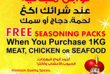 Baba Majdi's Promotions عروض / Offers and Promotions!